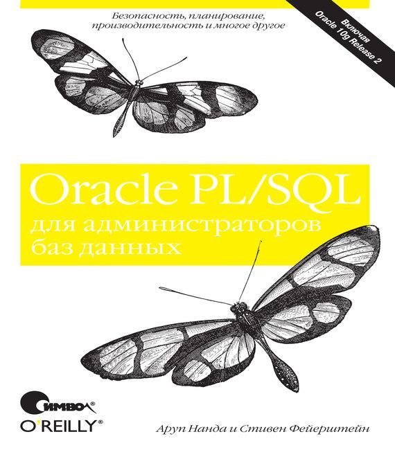 Аруп Нанда Oracle PL/SQL для администраторов баз данных oracle pl sql programming 6ed