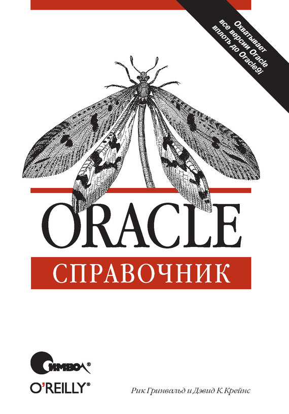 Рик Гринвальд Oracle. Справочник hartfield a nature s whispers oracle cards