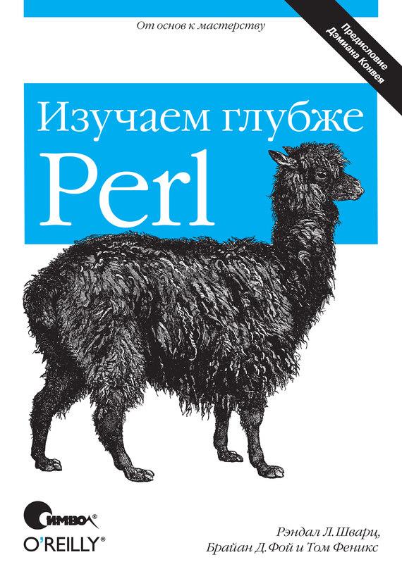 Рэндал Л. Шварц Perl: изучаем глубже. 2-е издание