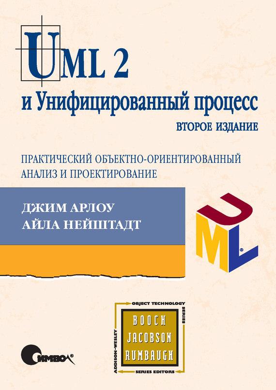 Джим Арлоу UML 2 и Унифицированный процесс, практический объектно-ориентированный анализ и проектирование. 2-е издание diprms in e commerce – a uml based approach