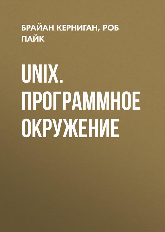 Брайан Керниган UNIX. Программное окружение симон сенлорен введение в elixir введение в функциональное программирование