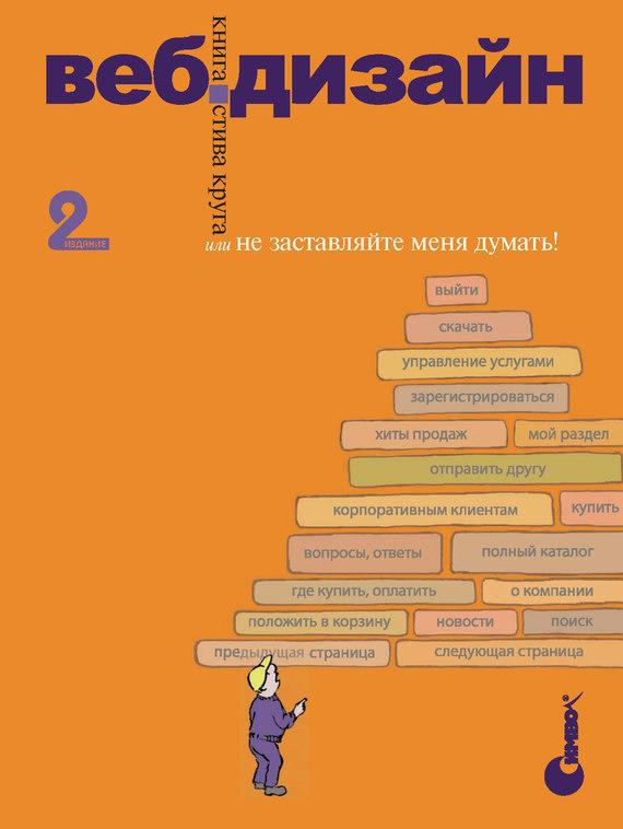 Стив Круг Веб-дизайн: книга Стива Круга или «Не заставляйте меня думать!». 2-е издание не заставляйте меня думать