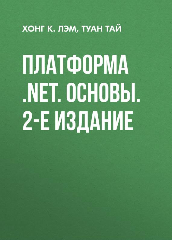 Туан Тай Платформа .NET. Основы. 2-е издание jason price mastering visual c net