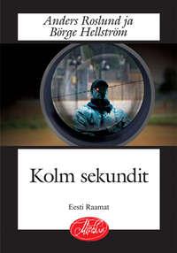 Anders  Roslund - Kolm sekundit