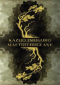 Kazuo  Ishiguro - Maetud hiiglane