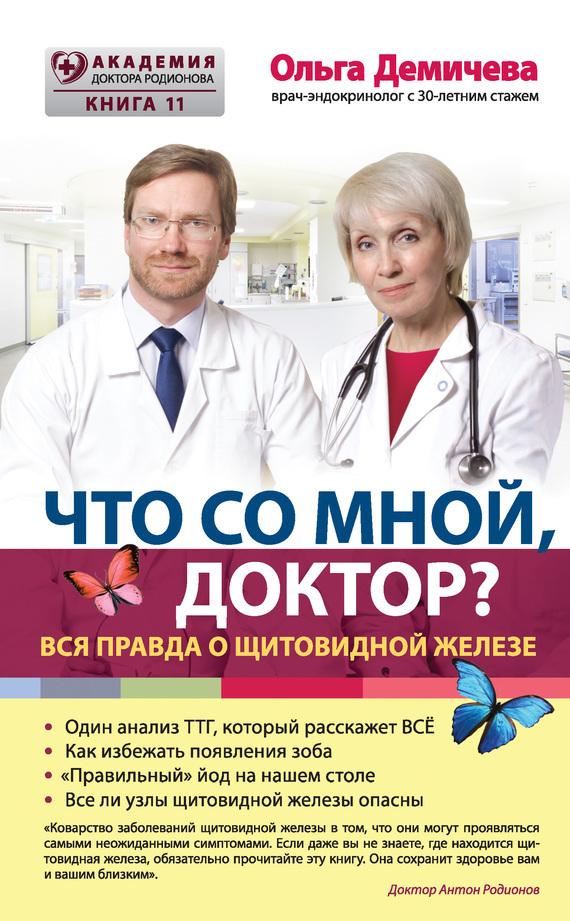 Ольга Демичева - Что со мной, доктор? Вся правда о щитовидной железе