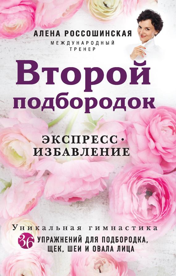Алена Россошинская бесплатно