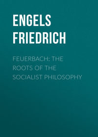 Engels Friedrich - Feuerbach: The roots of the socialist philosophy