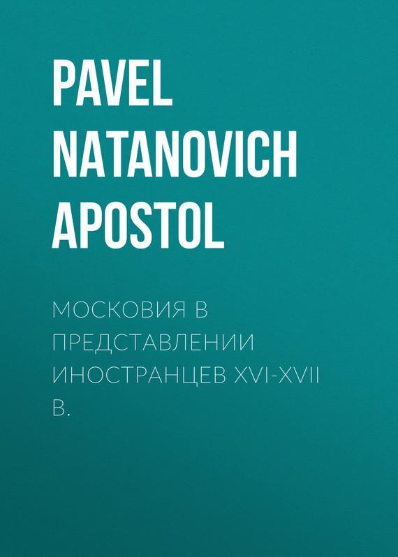 Московия в представлении иностранцев XVI-XVII в.