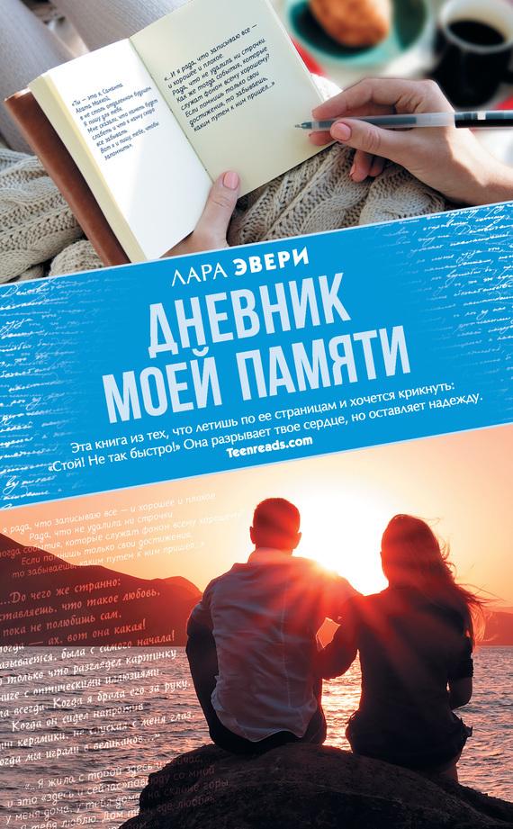 Лара Эвери Дневник моей памяти ирина горюнова армянский дневник цавд танем