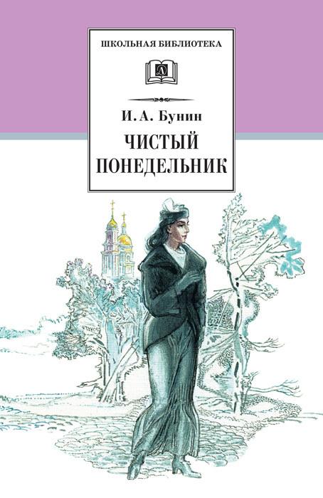 Иван Бунин Чистый понедельник (сборник) иван комлев ковыль сборник