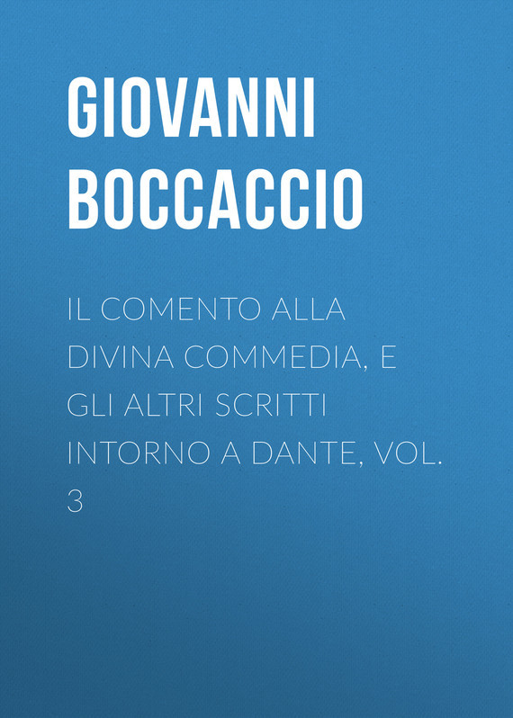 Джованни Боккаччо Il Comento alla Divina Commedia, e gli altri scritti intorno a Dante, vol. 3 dante alighieri la divina commedia