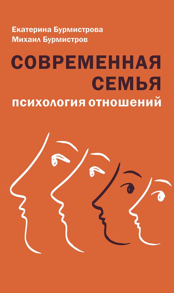 Екатерина Бурмистрова Современная семья. Психология отношений