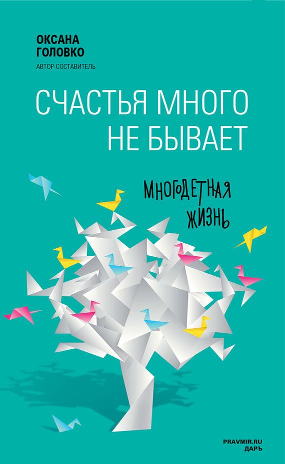 Коллектив авторов, Оксана Головко - Счастья много не бывает. Многодетная жизнь (сборник)