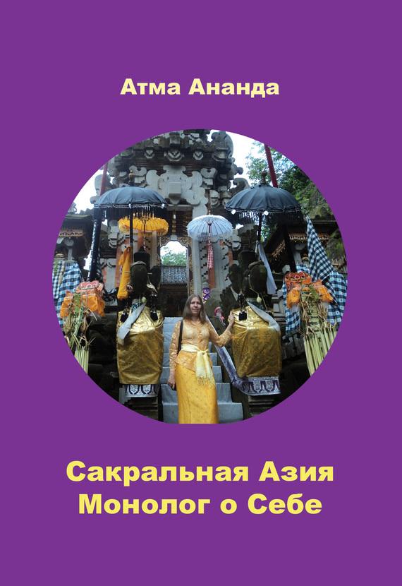 Атма Ананда Сакральная Азия. Традиции и сюжеты. Монолог о Себе. На острове Бали (сборник) цена