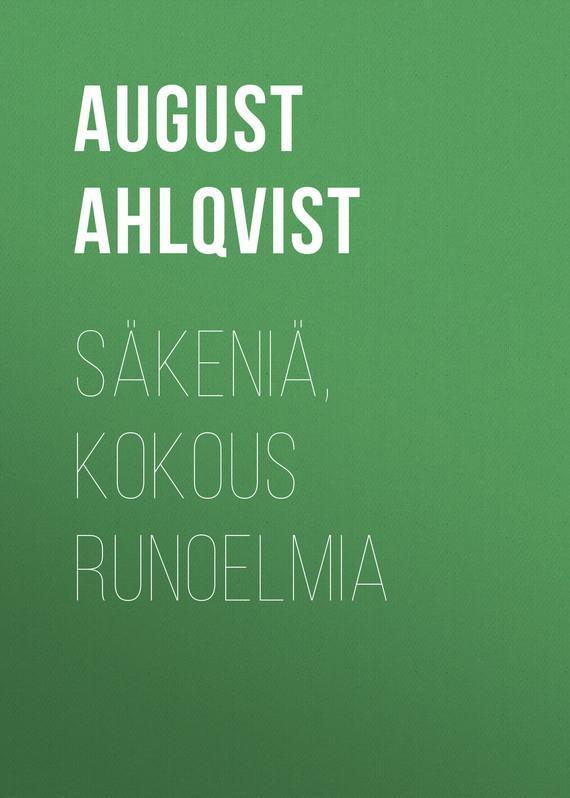 Sakenia, Kokous runoelmia