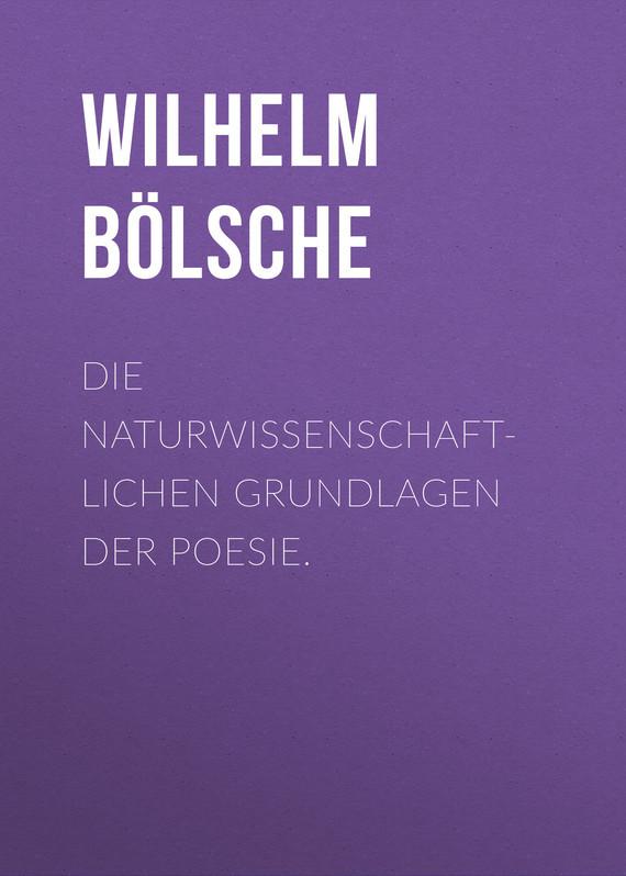 Wilhelm Bölsche Die naturwissenschaftlichen Grundlagen der Poesie. сапоги quelle der spur 1013540