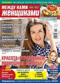 Редакция журнала Между нами, женщинами - Толстый Кошелек. Между Нами, Женщинами 15-2017