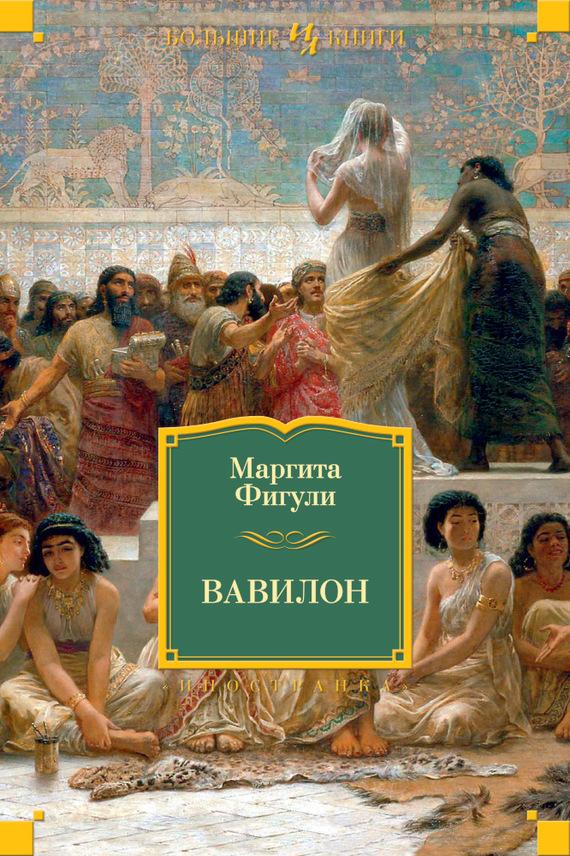 Обложка книги Вавилон, автор Маргита Фигули