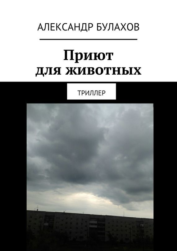Александр Булахов - Приют дляживотных. Триллер