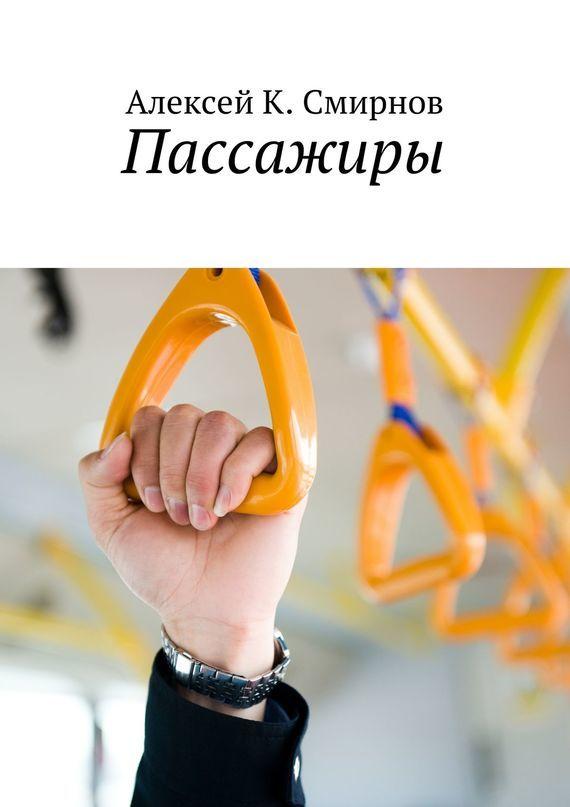 Алексей Константинович Смирнов Пассажиры