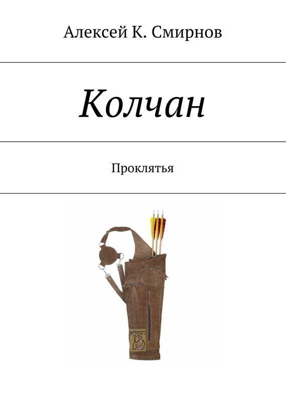 Алексей Константинович Смирнов Колчан. Проклятья алексей комлев глаза надежды