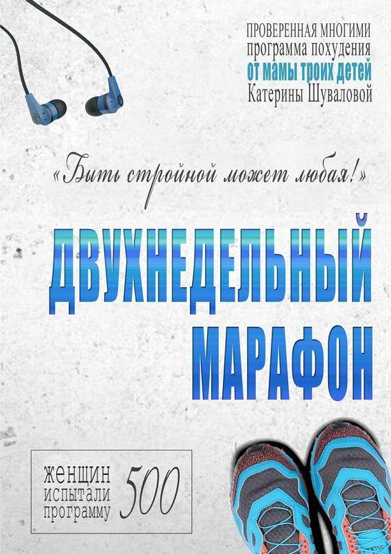 Двухнедельный марафон. Проверенная многими программа похудения от мамы троих детей случается внимательно и заботливо