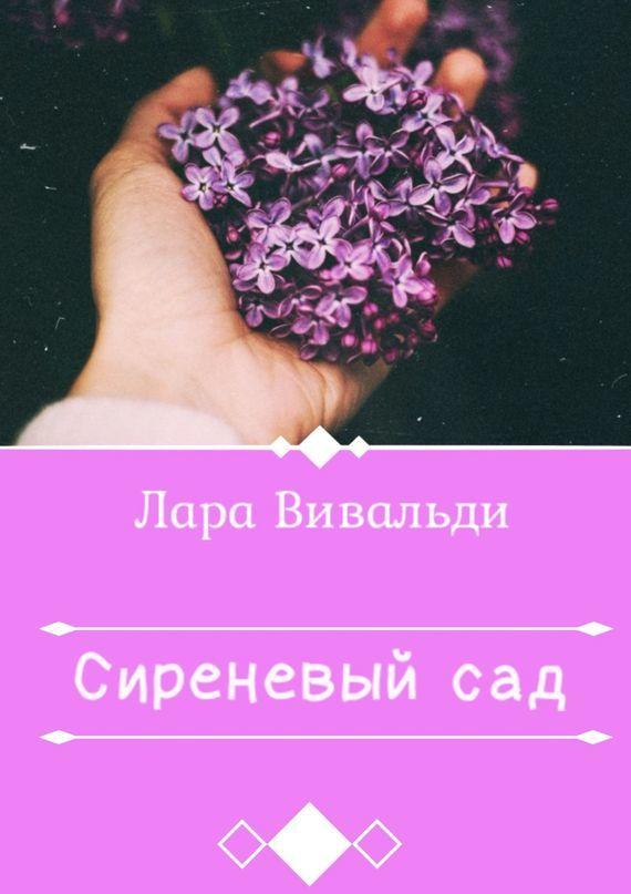 Лара Вивальди - Сиреневыйcад