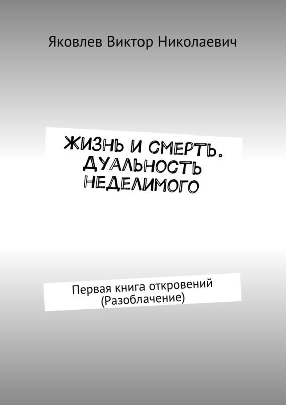 Виктор Николаевич Яковлев бесплатно