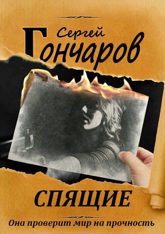 Сергей Гончаров - Спящие