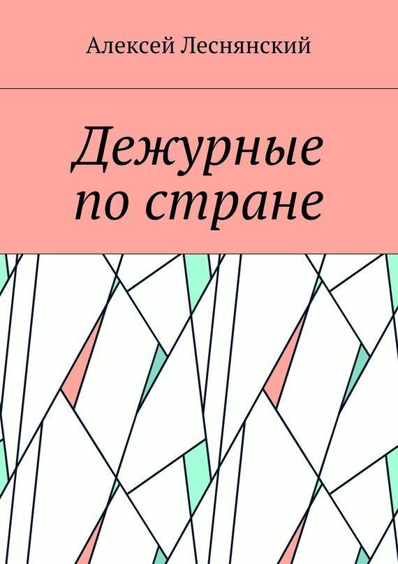 Алексей Леснянский Дежурные постране в какой стране проще купить жилье гражданину россии