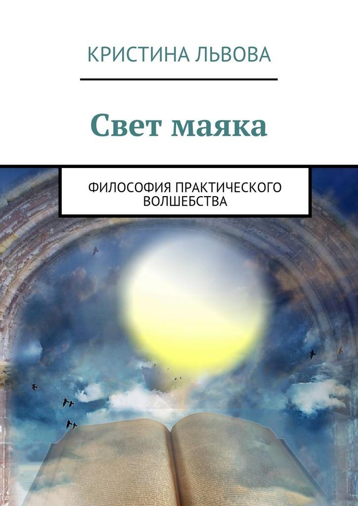 Кристина Львова бесплатно