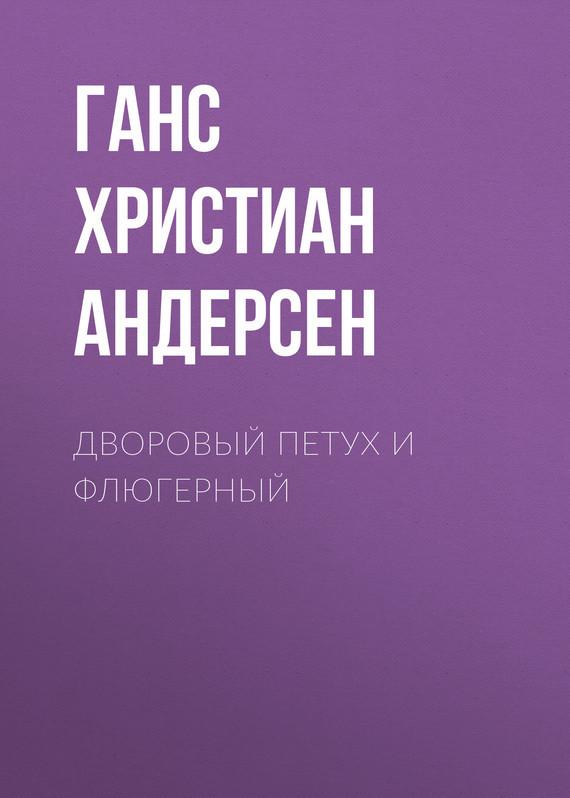 Ганс Христиан Андерсен Дворовый петух и флюгерный наушники sony mdr ex15lp blue