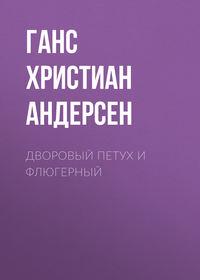 - Дворовый петух и флюгерный
