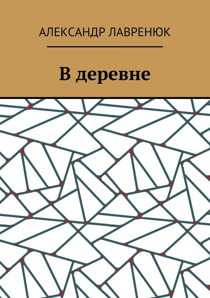 Александр Лавренюк Вдеревне александр смолин невидимые соседи мистический рассказ