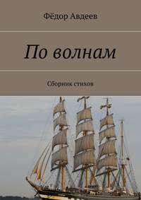 Фёдор Авдеев - По волнам. Сборник стихов