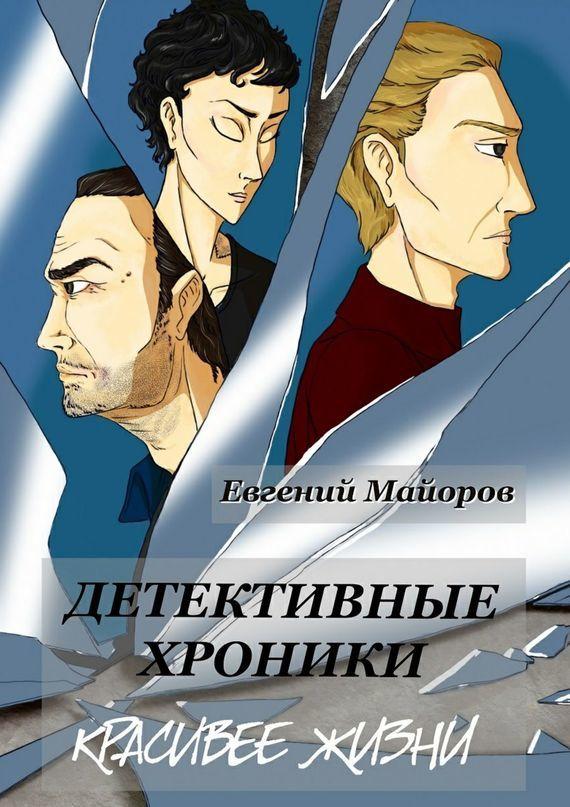 Евгений Майоров Детективные хроники. Красивее жизни