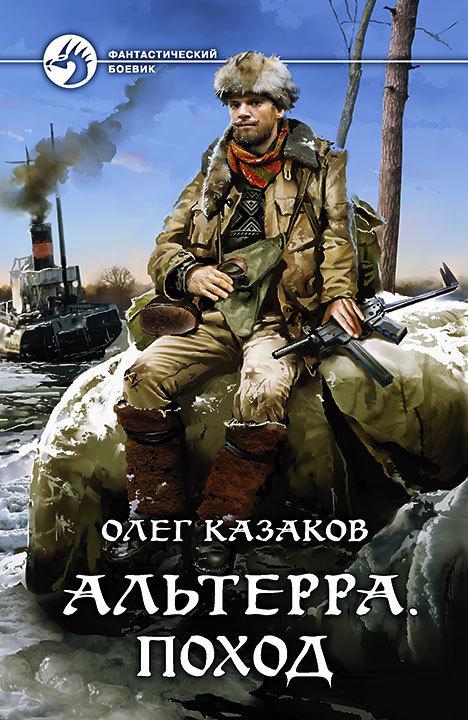 Олег Казаков Альтерра. Поход нашествие дни и ночи