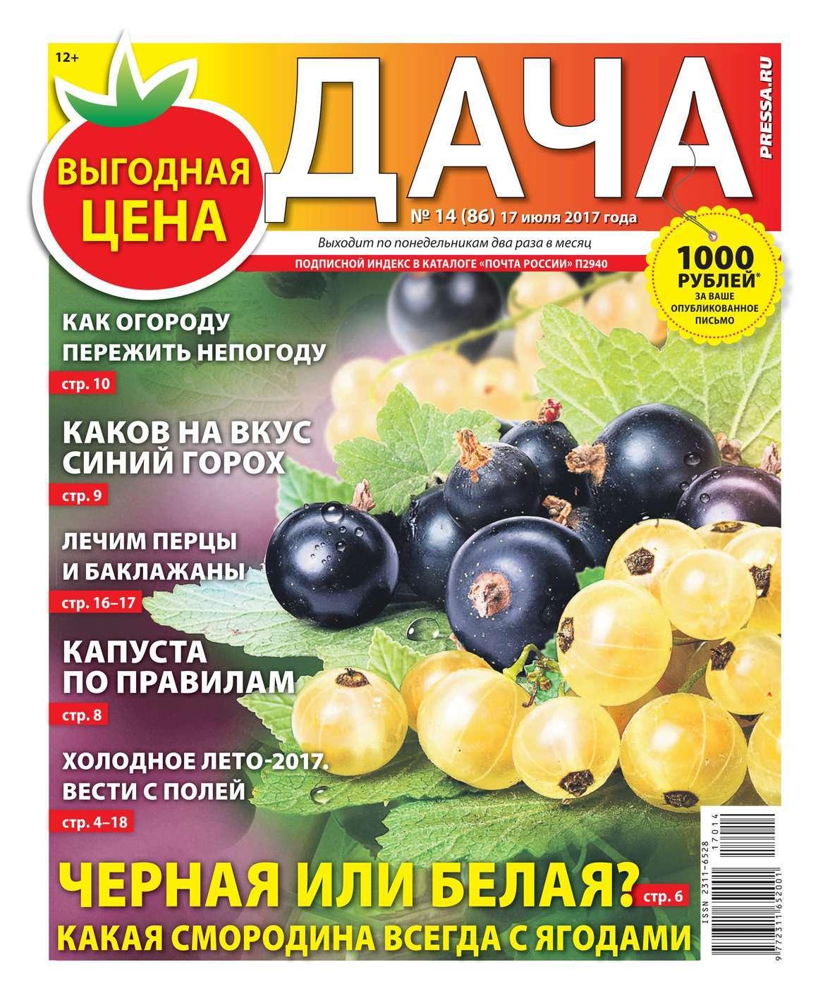 Редакция газеты Дача Pressa.ru Дача Pressa.ru 14-2017 дача и сад
