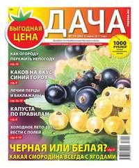 Редакция газеты Дача Pressa.ru - Дача Pressa.ru 14-2017
