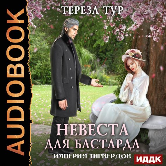 Тереза Тур Империя Тигвердов. Невеста для бастарда тур из минска в питер