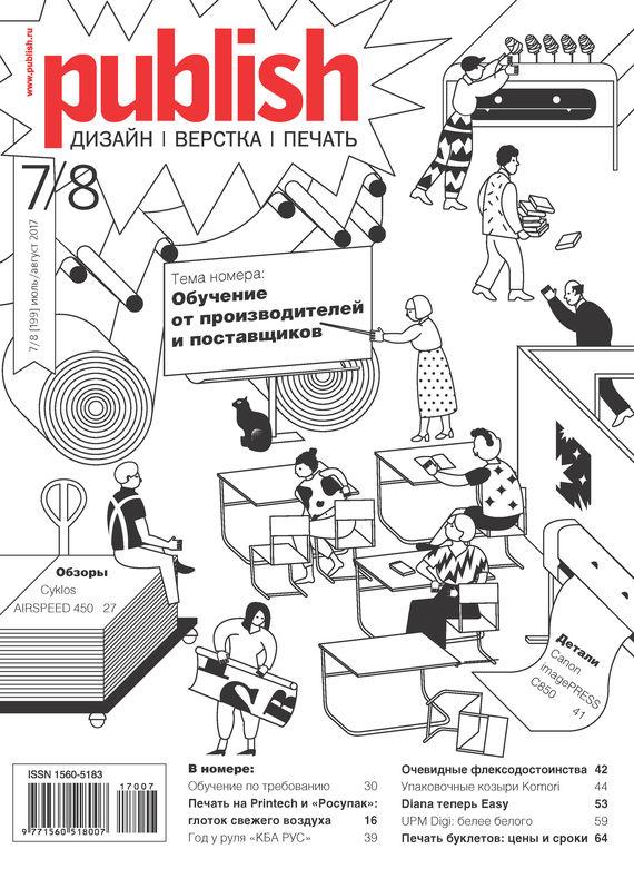 Открытые системы. Журнал Publish №07-08/2017