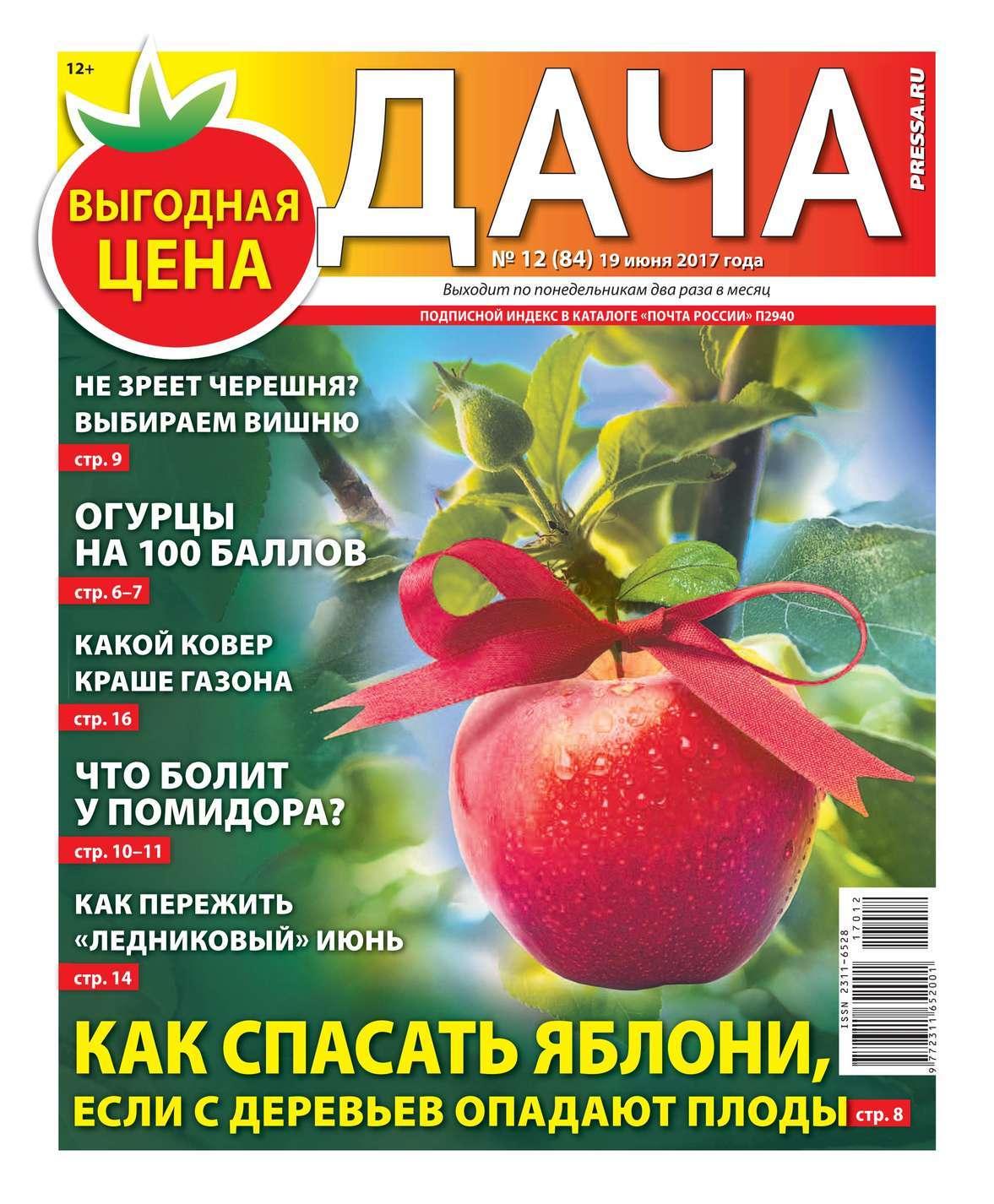 Редакция газеты Дача Pressa.ru Дача Pressa.ru 12-2017 дача и сад