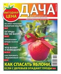 Редакция газеты Дача Pressa.ru - Дача Pressa.ru 12-2017