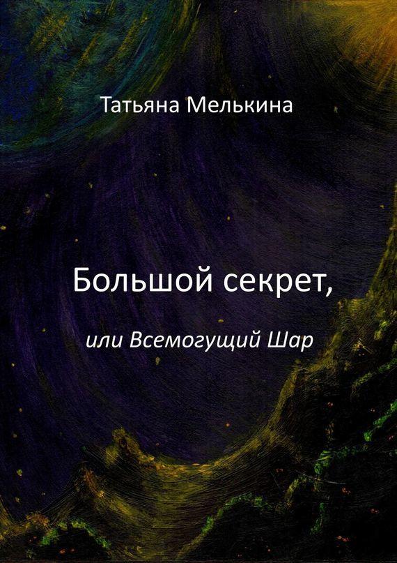 яркий рассказ в книге Татьяна Мелькина