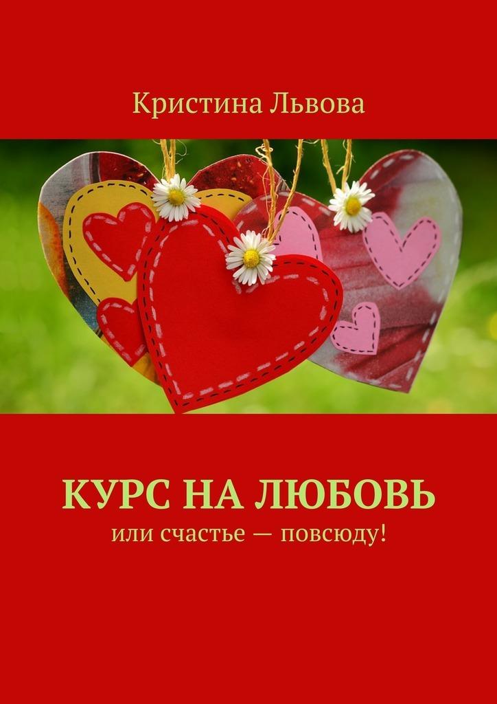 Кристина Львова Курс налюбовь. Или счастье– повсюду! кто хочет краислер 300с