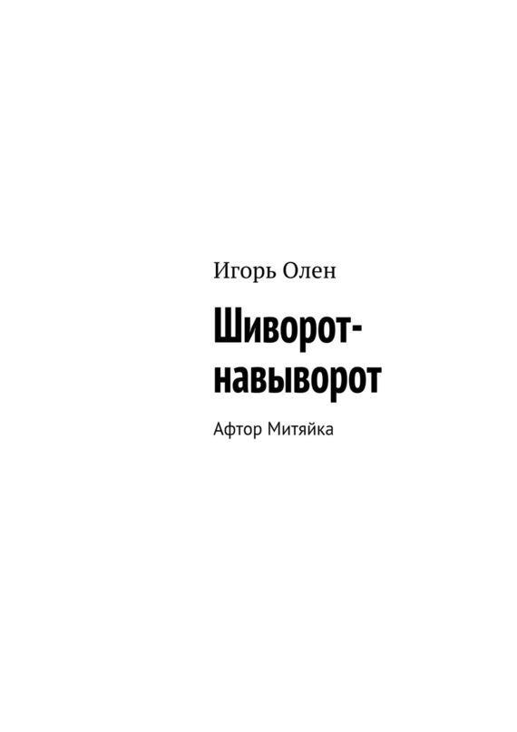 Игорь Олен Шиворот-навыворот. Афтор Митяйка игорь олен инкские войны incas