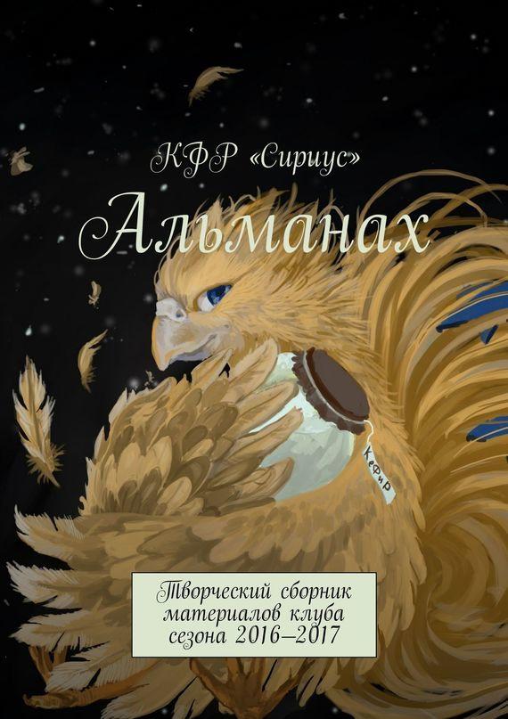 Аркадий Марьин - Альманах. Творческий сборник материалов клуба сезона 2016—2017