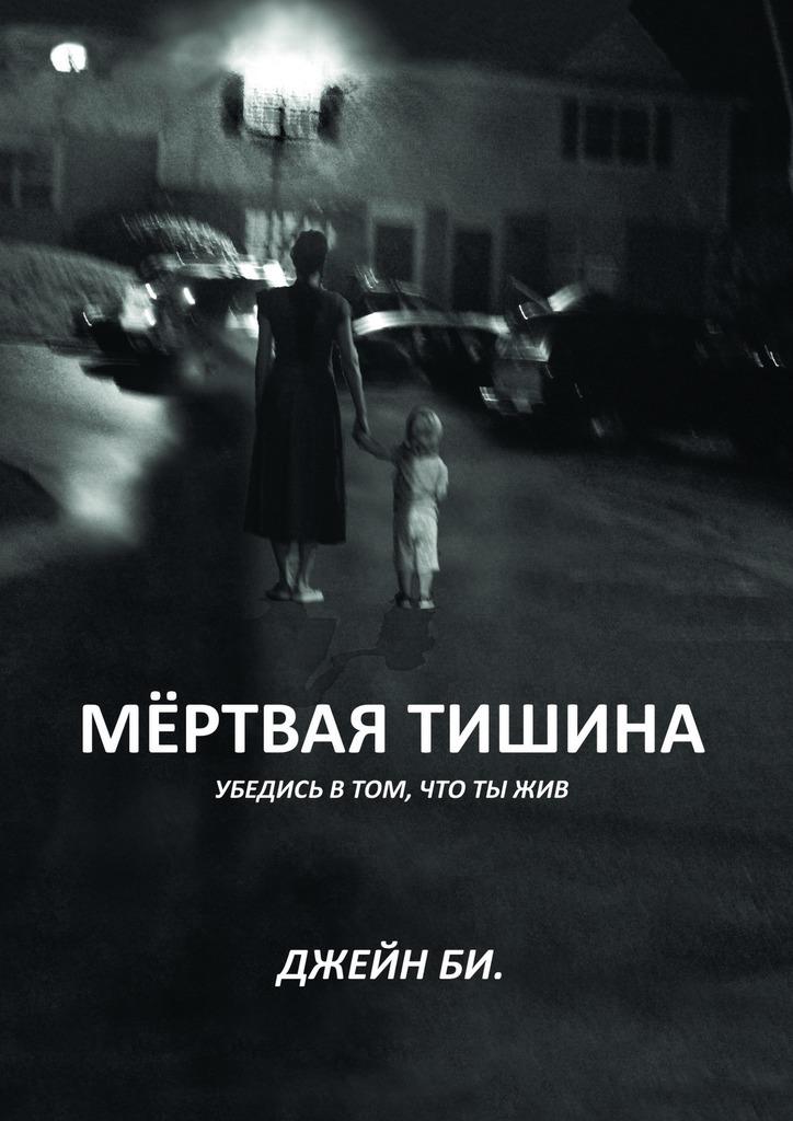 Обложка книги Мёртвая тишина. Убедись в том, что ты жив, автор Джейн Би.