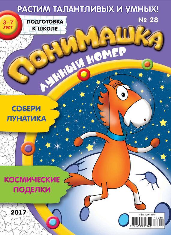 Открытые системы ПониМашка. Развлекательно-развивающий журнал. №28/2017 обучающие мультфильмы для детей где